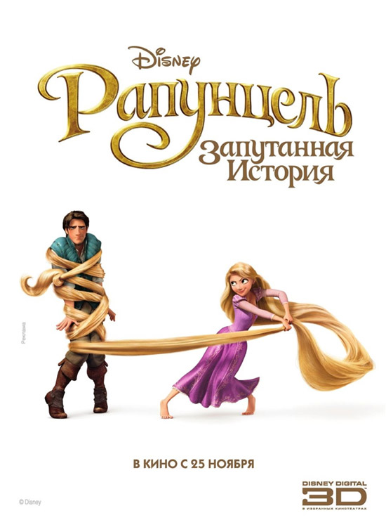 tangled poster 50+ Striking Posters of Animated Movies