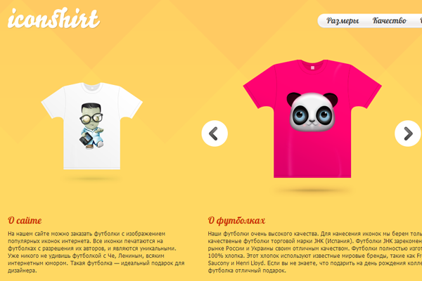 iconshirt yellow website carousel effect